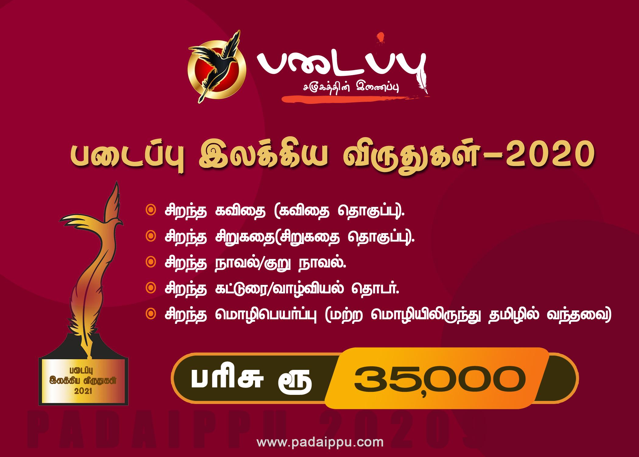 படைப்பு இலக்கிய விருது - 2020