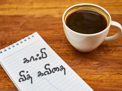காஃபி வித் கவிதை - 6   மணல் உரையாடல் - இசாக்