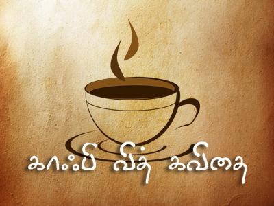 காஃபி வித் கவிதை -11 | ஆதிமுகத்தின் காலப்பிரதி - இரா .பூபாலன்