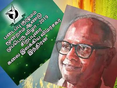 சிறப்புரை - கலை இலக்கிய விமர்சகர் இந்திரன்