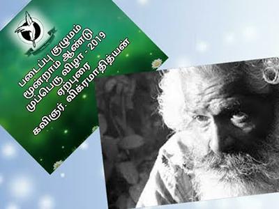 நம் காலத்துக் கவிதை - நூல் வெளியீடு | விக்ரமாதித்யன் | படைப்பு பதிப்பகம் | 2019
