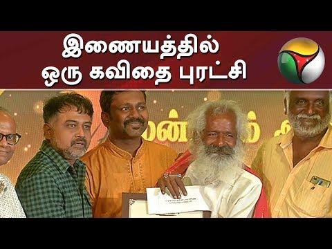 அங்கீகாரம்: புதிய தலைமுறை தொலைக்காட்சி