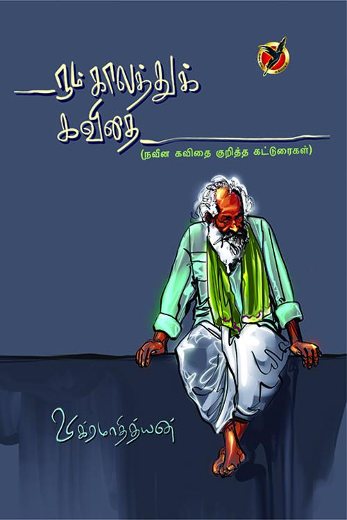 நம் காலத்துக் கவிதை
