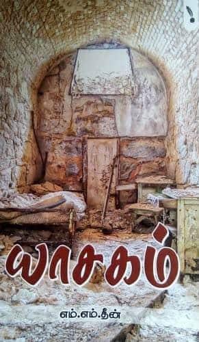 யாசகம் - எம்.எம்.தீன்
