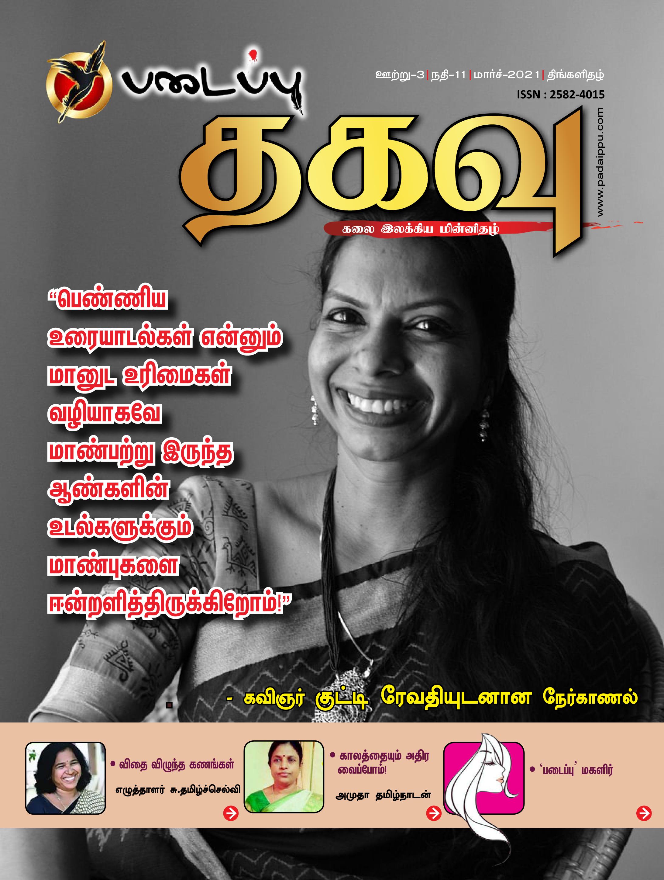 படைப்பு தகவு - கலை இலக்கிய திங்களிதழ் - 35