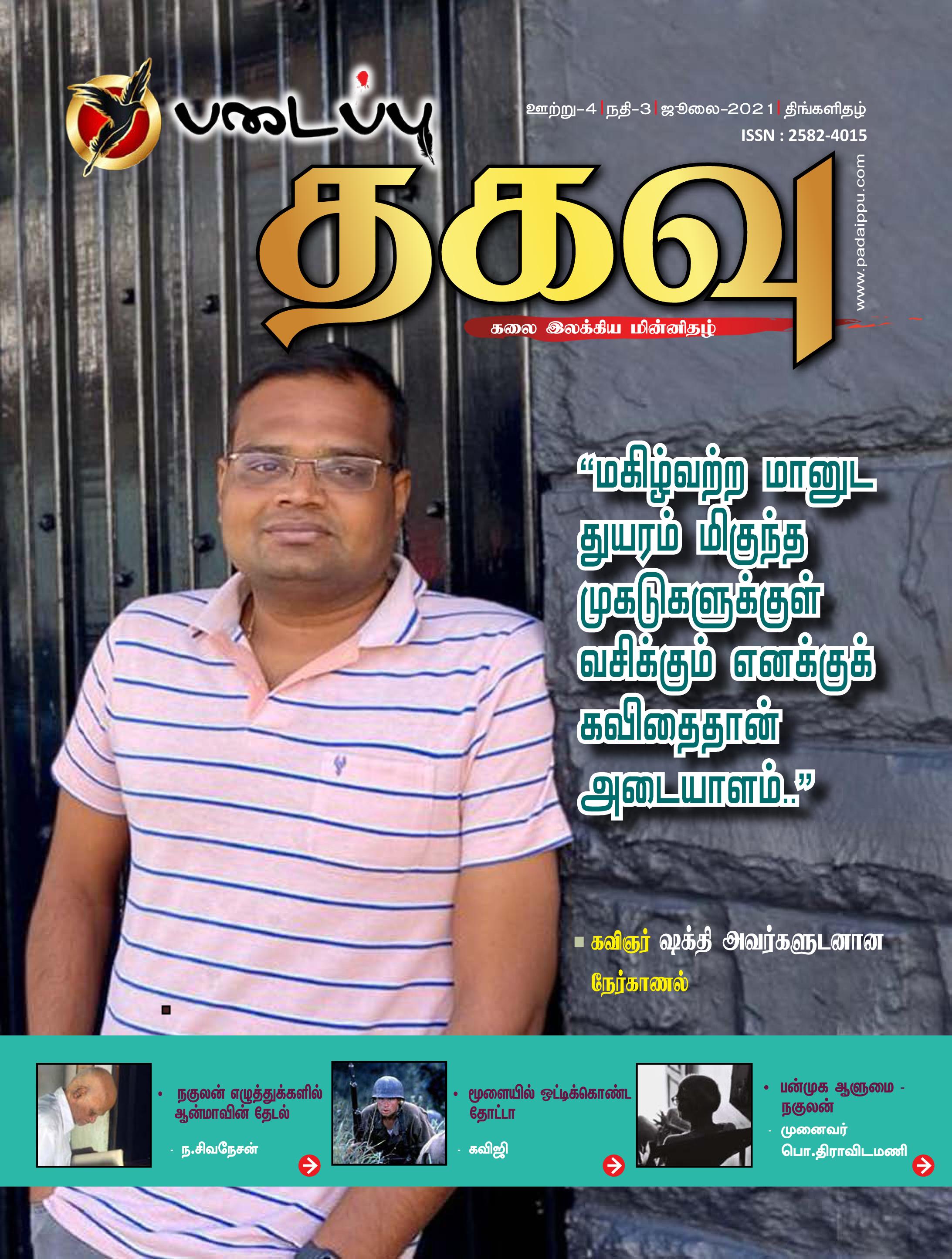 படைப்பு தகவு - கலை இலக்கிய திங்களிதழ் - 39