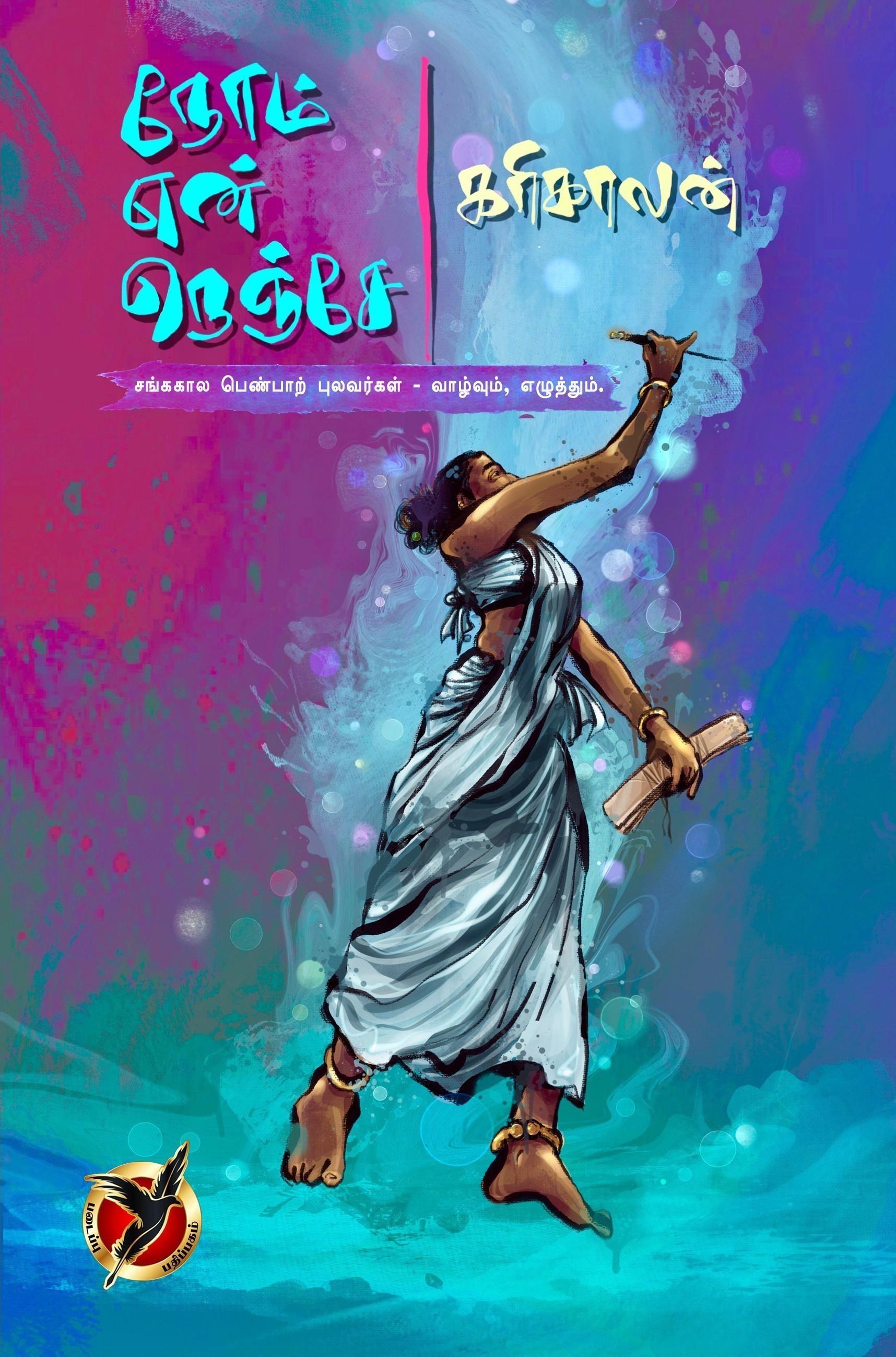 நோம் என் நெஞ்சே