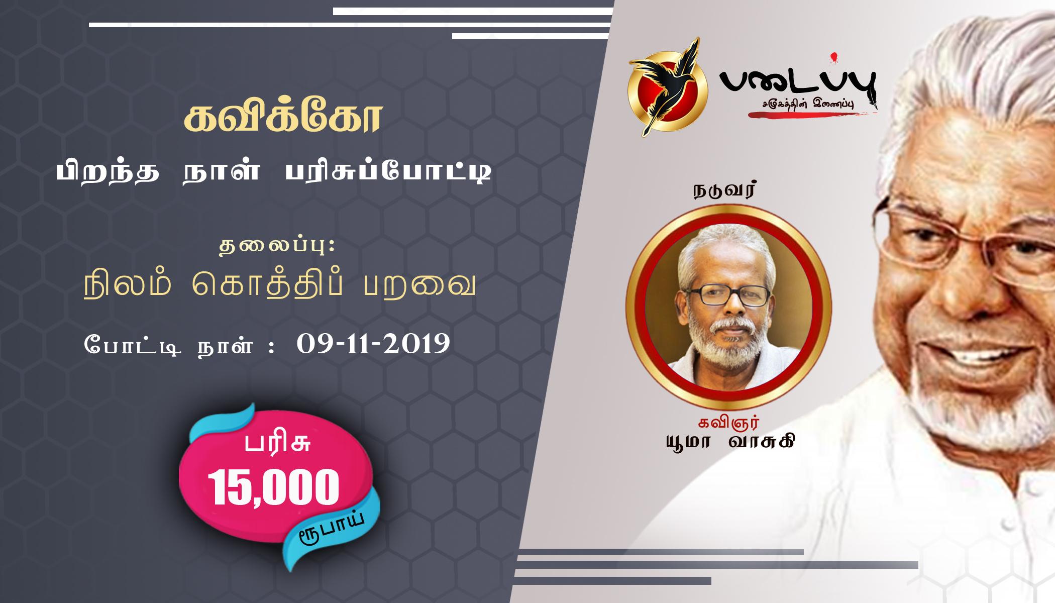 கவிக்கோ பிறந்தநாள் பரிசுப்போட்டி - 2019