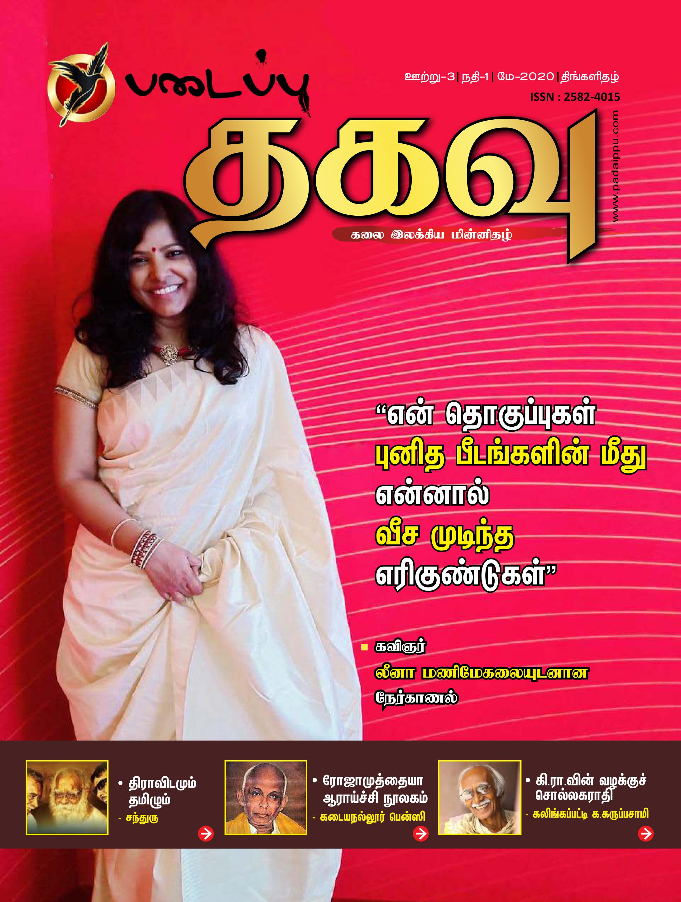 படைப்பு தகவு - கலை இலக்கிய திங்களிதழ் - 25