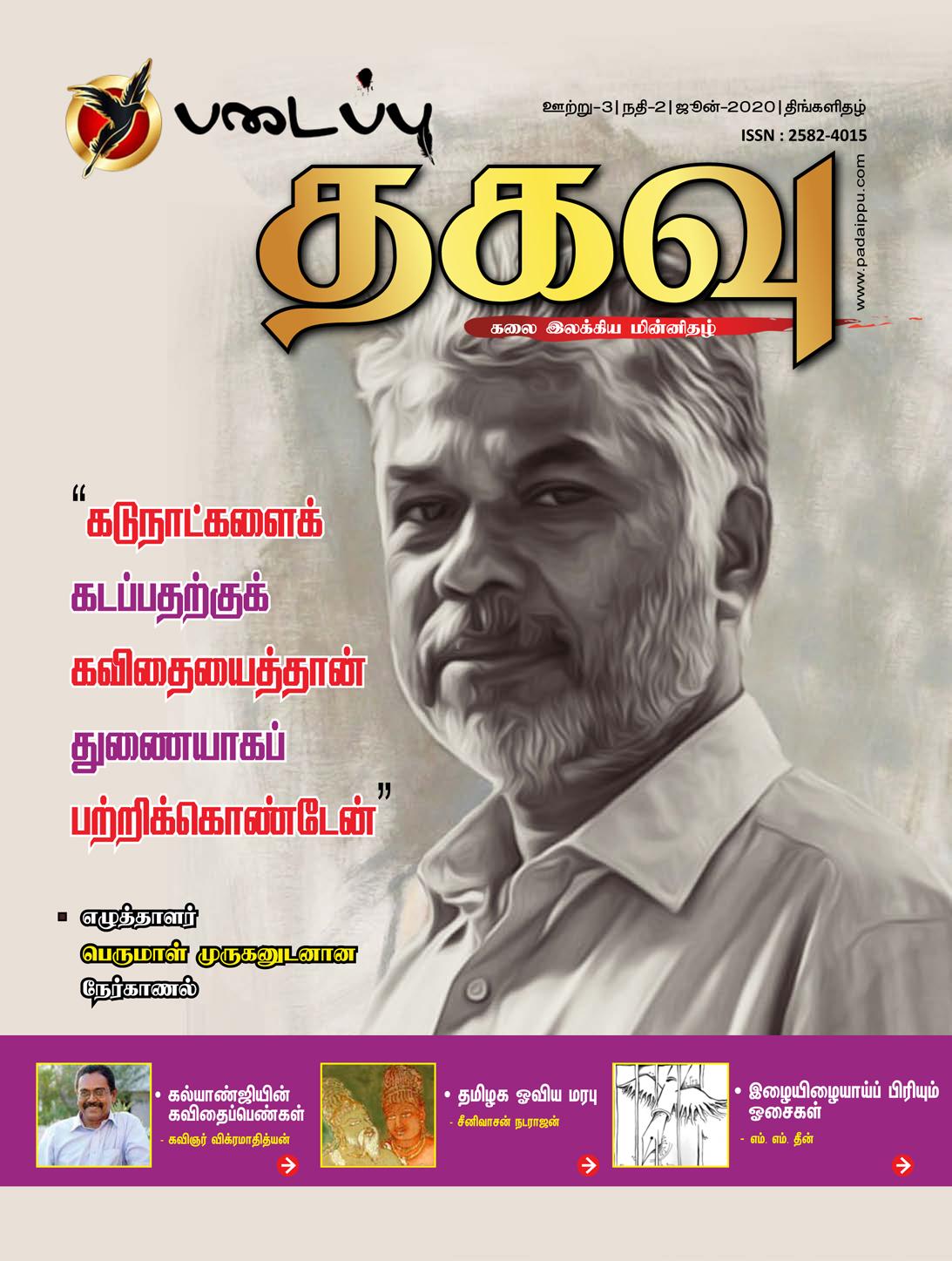 படைப்பு தகவு - கலை இலக்கிய திங்களிதழ் - 26