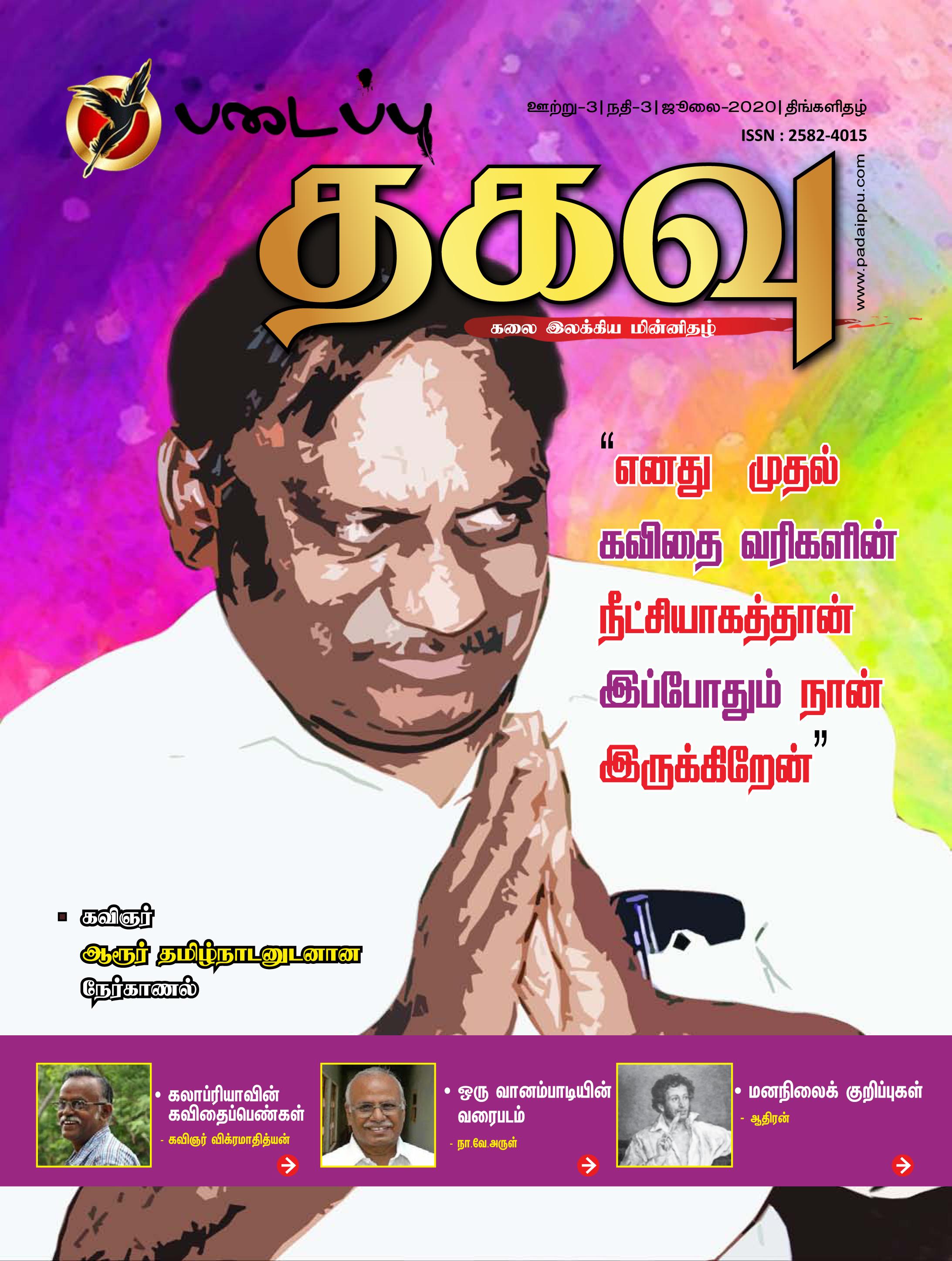 படைப்பு தகவு - கலை இலக்கிய திங்களிதழ் - 27