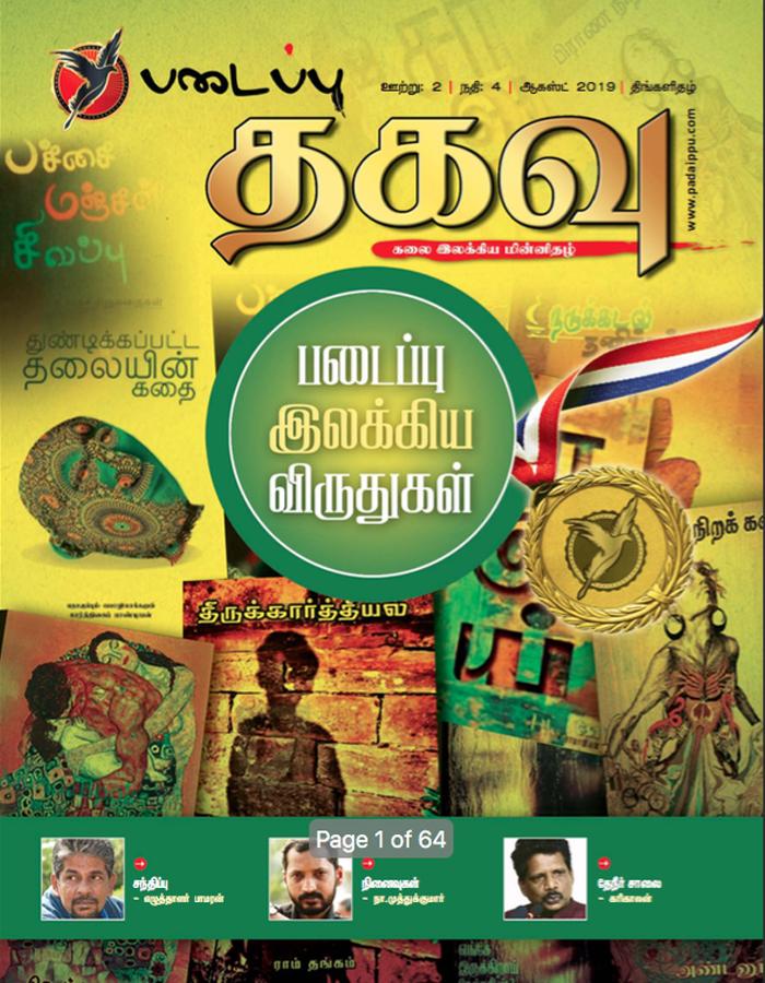 படைப்பு தகவு - கலை இலக்கிய திங்களிதழ் - 16