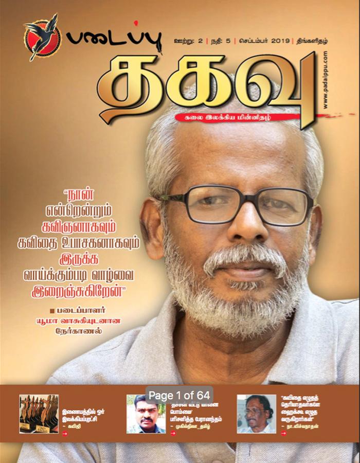 படைப்பு தகவு - கலை இலக்கிய திங்களிதழ் - 17