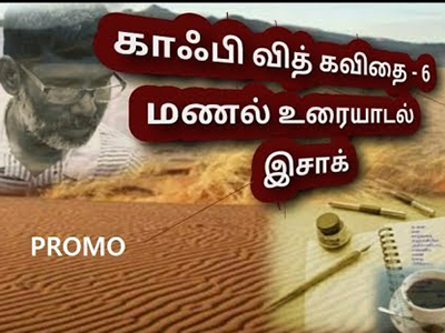 காஃபி வித் கவிதை - PROMO 6
