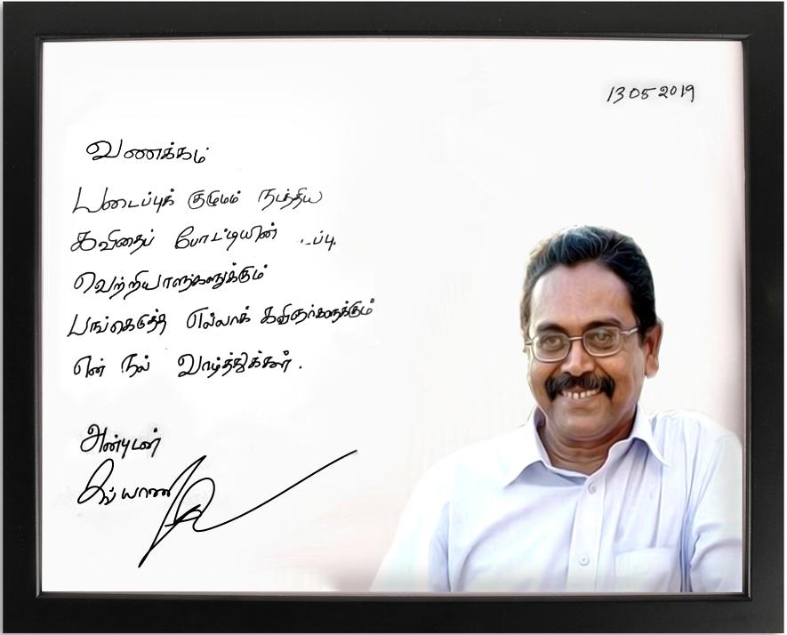 வாழ்த்துமடல் - வேர்த்திரள் பரிசுப் போட்டி - 2019