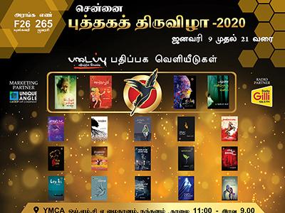 சென்னை புத்தகத் திருவிழா - 2020