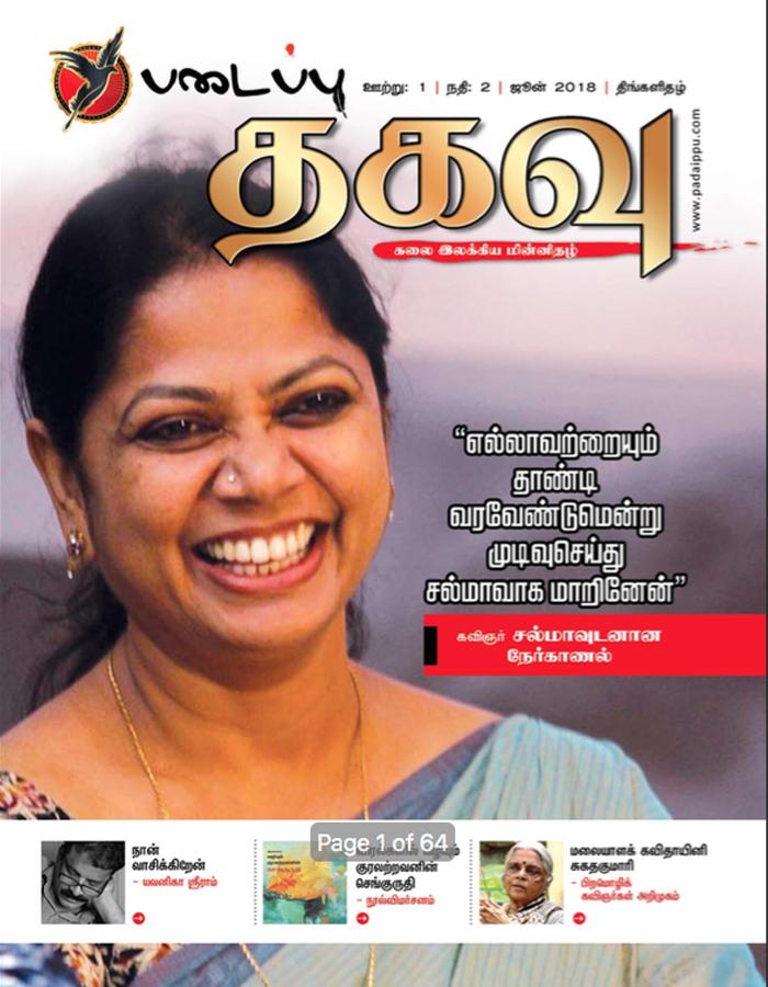 படைப்பு 'தகவு' - கலை இலக்கிய திங்களிதழ் - 2