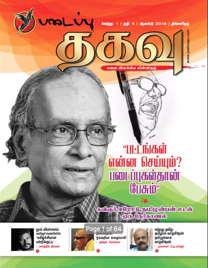 படைப்பு 'தகவு' - கலை இலக்கிய திங்களிதழ் - 4