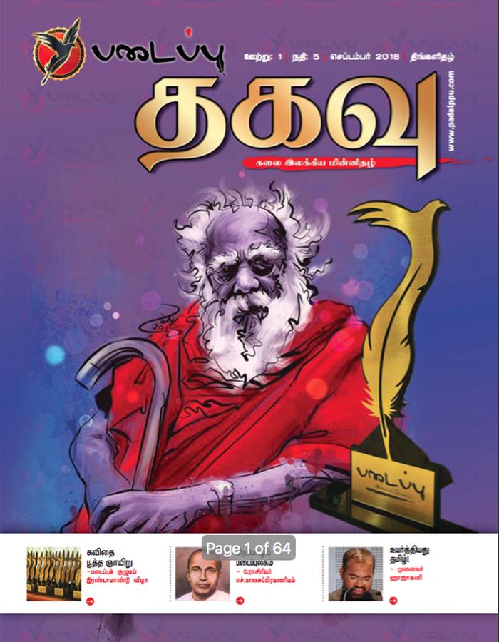 படைப்பு 'தகவு' - கலை இலக்கிய திங்களிதழ் - 5