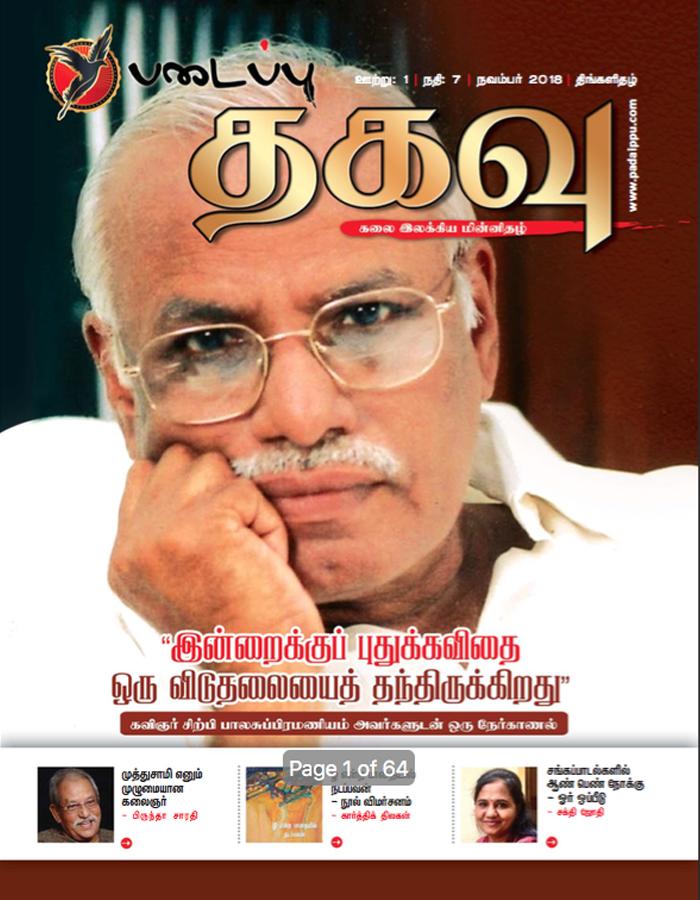 படைப்பு 'தகவு' - கலை இலக்கிய திங்களிதழ் - 7
