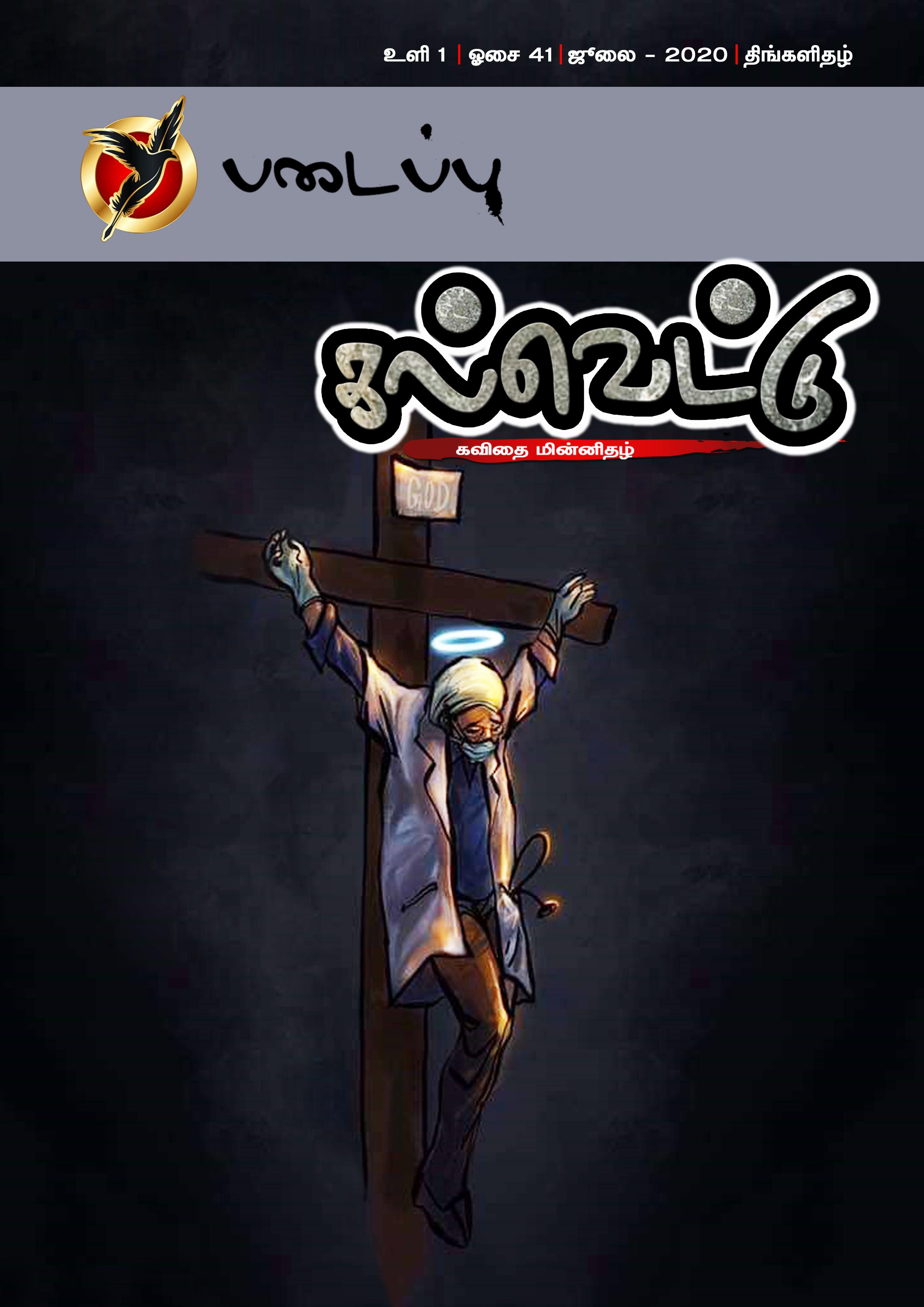 படைப்பு தகவு - கலை இலக்கிய திங்களிதழ் - 23