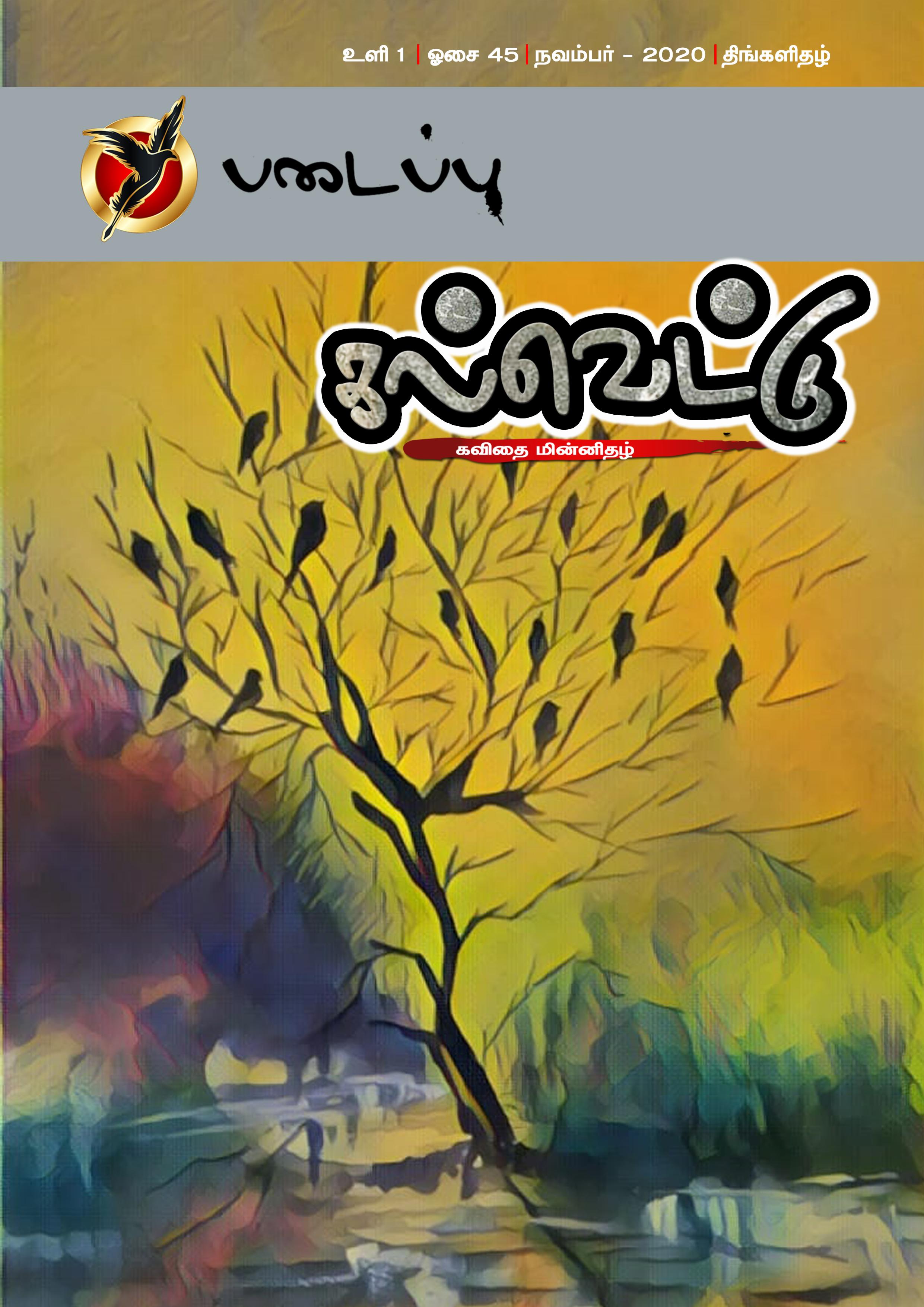 படைப்பு தகவு - கலை இலக்கிய திங்களிதழ் - 30