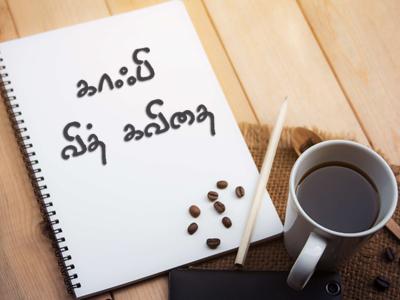 காஃபி வித் கவிதை 1 | ஒளி உன்னால் அறியப்படுகிறது- கவிஞர் பாடலாசிரியர் பழநிபாரதி