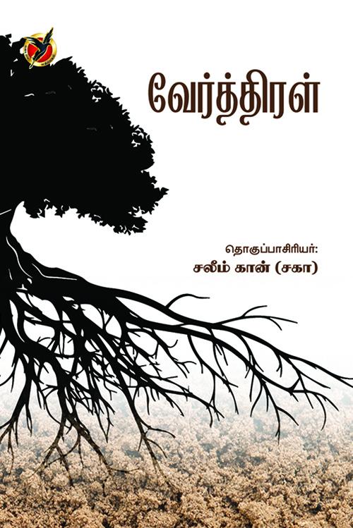 வேர்த்திரள்