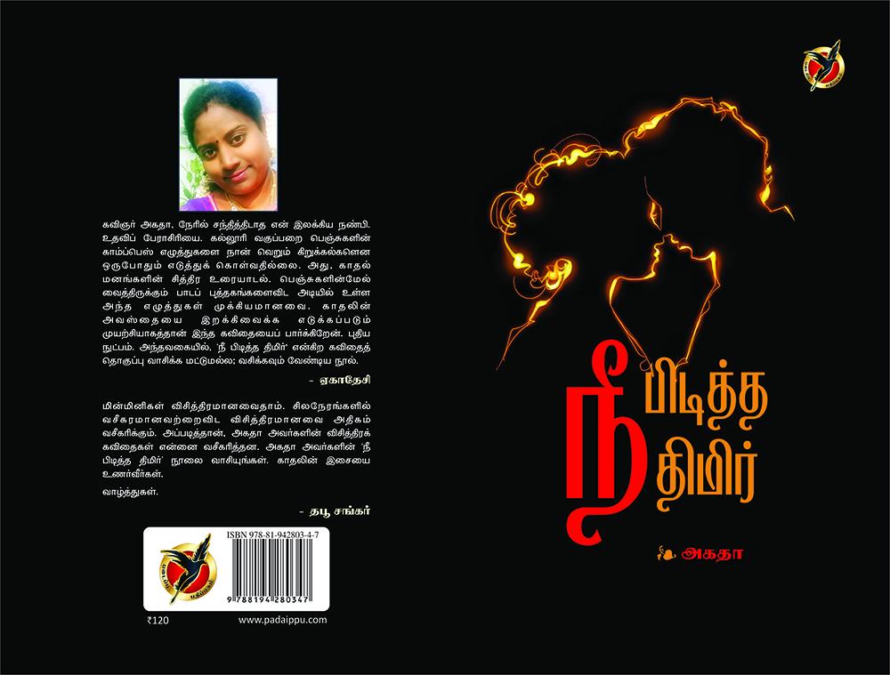 நீ பிடித்த திமிர்